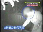 盗聴犯が侵入した映像