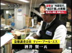 大阪府庁で盗聴器を撤去!