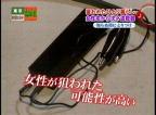 スーパーJチャンネル 狙われている女性宅!