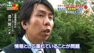 霞ヶ関の官庁街から盗聴電波!