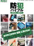 『防犯バイブル2010-2011』
