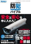 『防犯バイブル2009-2010』