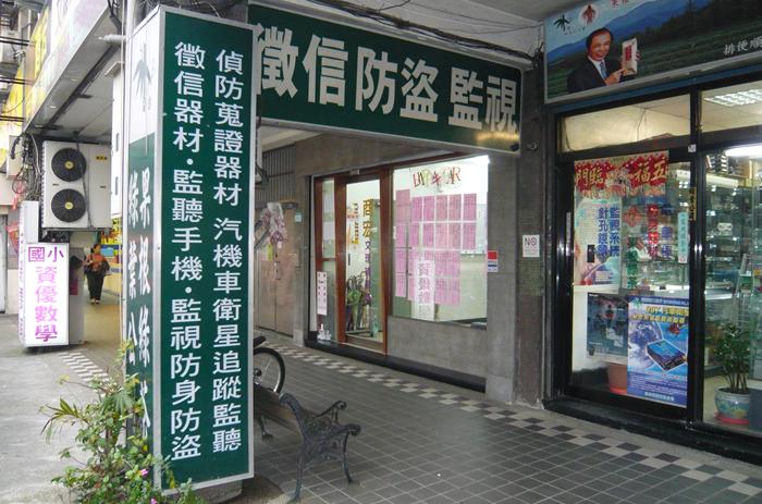 台湾で盗聴器を販売している唯一の店舗