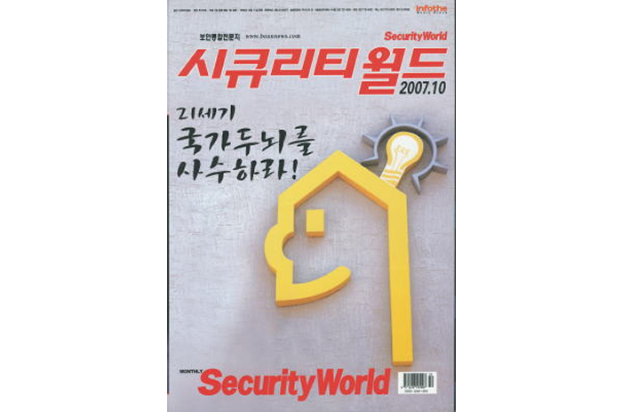 SECURITY WORLD(表紙)