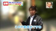 ミヤネ屋『大阪の盗聴事情』(前編)