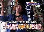 サンデースクランブル第3弾(大阪編)