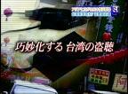 巧妙化する台湾製盗聴器!