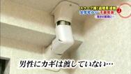 電池式盗聴器が発見されました