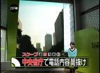 NEWSZERO   盗聴汚染シリーズ3(霞ヶ関)
